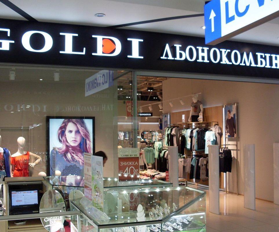ТРК City Mall   Украинский Goldi теперь ТРК City Mall 9d4c1981137