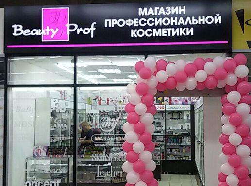 Магазин проф косметики тюмень